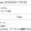 Angularで遊ぶ(3) - データバインディング - イベントバインディング