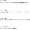 深夜!! アニメ!! クイズ!! 第12回「東のエデン、ホリック、アイカツ、CCさくら」