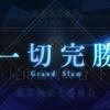 【ゲーム感想番外1】Fate/GO 1.5部 3章「英霊剣豪七番勝負」