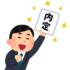【文系】就職希望人気企業ランキングトップ10を過去10年分まとめてみた