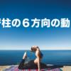 #62 脊柱の6方向の動きと胸椎の動きの重要性