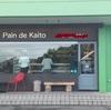 やんばるお勧めのパン屋さん pain de kaito (パン・ド・カイト)私のお勧めはメープルラウンドパン♡
