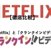 【徹底比較!】『Netflix』と『クランクインビデオ』はどちらがお得か?