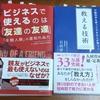 本2冊無料でプレゼント!(3495冊目)