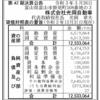 株式会社光岡自動車 第42期決算公告