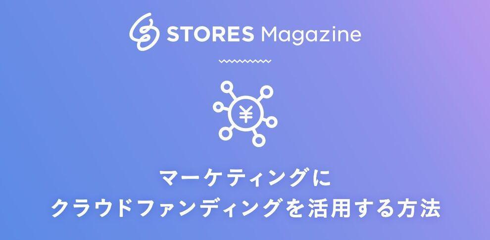 クラウドファンディングのマーケティング活用法【3つ紹介】