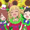 キラッとプリ☆チャン 第66話 雑感 ひまわりコーデはCGだとダサいけど普通に可愛いな。