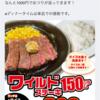 【いきなり!ステーキ】『テンダーカットステーキランチ』の件