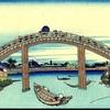 絵画鑑賞スイング22         深川万年橋下