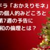 NHK朝ドラ「おかえりモネ」第6週の個人的みどころと第7週の予告に昭和の倫理とは?