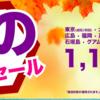 HK EXPRESSセール! 来年7月まで!1180円〜!