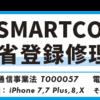 【久御山】バッテリー交換でiPhoneもリフレッシュ!!