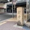 新幸橋の碑  中央区銀座