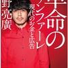 キングコング西野亮廣さんの「革命のファンファーレ」PR活動。