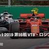 【ネタバレアリ】F1 2019 VTB・ロシアGP予選を観た話。
