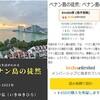 「ペナン島の徒然」電子出版のお知らせ