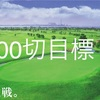 ゴルフ初心者や100切り目指す人【一生懸命目標に向かって楽しんでる話はとても楽しみ】