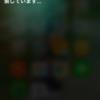 Google の音声認識にビビる
