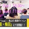 遂に!《大阪》で美顔ボイトレ!!初開催します!