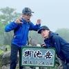 6月上旬:雨も楽しもう☔️鈴鹿山脈でズブ濡れヒル三昧のブチ上げ山行🥳💕in御池岳