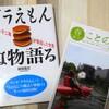 江戸川区内の図書館報で著書を紹介していただきました!