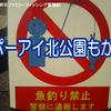 ポートアイランド北公園も釣り禁止か⁉