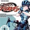 【ロードバイク】戯れ言――はやめブラストギアについて【アニメ化希望】