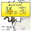 猫カフェ 柚の家