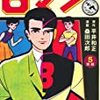 『8マン〔完全版〕 5』 平井和正・原作 桑田次郎・まんが マンガショップ