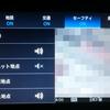 AVIC-CW900設定[ヒヤリハット地点]