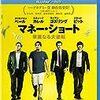 2016年にわざわざ観に行った映画 ②