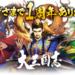 大三国志一周年特設サイトオープン!