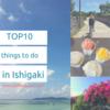 石垣島へ行ったらするべきこと10選