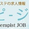 【施術料は高めのお店が狙い目】今のお給料にプラス5万円~10万円欲しい!メンズエステのアルバイト、副業、求人サイト セラピージョブブログ
