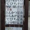 鶏唐揚(その28) 「丸隆そば」で「からあげ定食」 680円