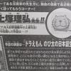 ゲッサン9月号「漫画家達の映画批評」で『のび太の日本誕生』が取り上げられていました。