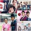 5月から始まる韓国ドラマ(BS)#2-1 5/1〜6放送予定 4/30追記