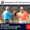 平成最後のスクランブルゴルフはここがラスト!!