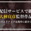動画配信サービスで観れる大林宣彦監督作品21本をリストアップ&簡単に紹介します
