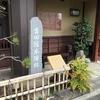 歩き旅のスケッチ[東海道]36・・・吉田宿から二川宿へ