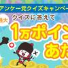 「マクロミル」の最大1万ポイント(1万円相当)が当たるクイズ