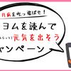 【5/28まで】カクヨム、図書カードが当たるキャンペーンを実施中
