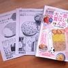 思い出食堂特別編集【思い出ごはん大賞】(少年画報社)