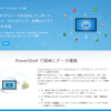 PowerShellでSalesforceのデータをRDBへレプリケート:CData Salesforce PowerShell Cmdlets