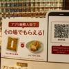 やよい軒のアプリ登録でお漬物ゲット\(^o^)/