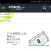 【Prime Day】Amazonギフト券を現金チャージでポイントMAX3%も得する方法