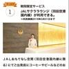 りそなJALスマート口座紹介キャンペーンw
