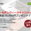 GEMFREOXキャンペーン 2019年4月24日(水)0時~ 2019年5月7日(火)23時59分59秒