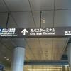 名古屋駅 市バスターミナルを偵察