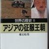 愛宕松男「世界の歴史11 アジアの征服王朝」(河出文庫)